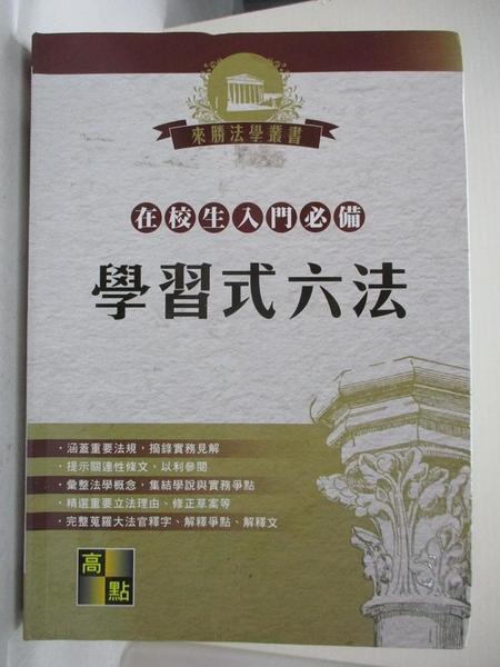 【書寶二手書T1/法律_CHT】學習式六法_來勝法學研究中心