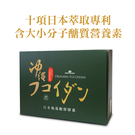 欣康喬-日本褐藻醣膠60粒/盒