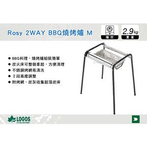 【日本LOGOS】Rosy 2WAY BBQ 燒烤爐 (L)8人用