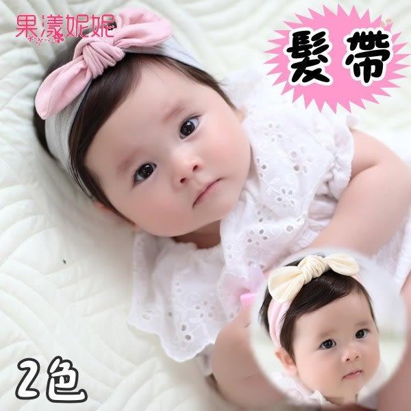 果漾妮妮 韓國款棉質蝴蝶結兒童 寶寶 嬰兒 髮帶  頭帶 送禮【 P4105】