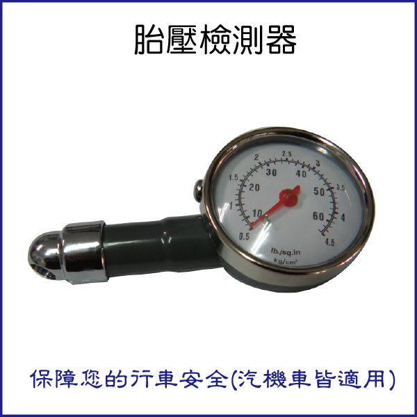 【真黃金眼】TIRE GAUGE 胎壓檢測器 DIAL TYPE 台灣製造 汽機車皆可使用