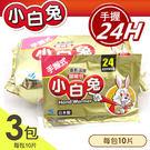 《3包》【小林製藥】小白兔暖暖包 暖暖包 10片X3包/組