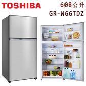 ★贈日式五入碗SP-1716★ 『TOSHIBA東芝 』608公升變頻雙門電冰箱 GR-W66TDZ **免費基本安裝**