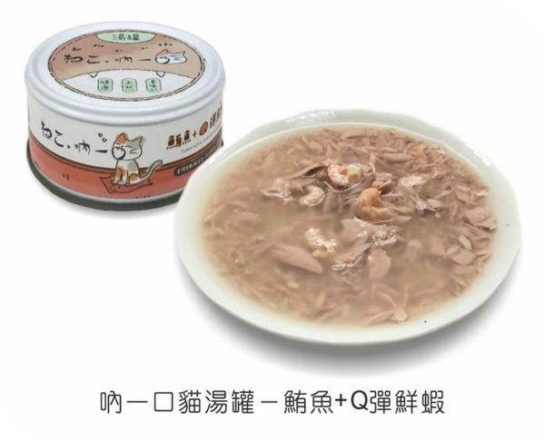 *KING WANG*【12罐】台灣製《吶一口 貓咪無榖湯罐》每罐80g