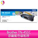 Brother TN-451C 原廠藍色碳粉匣 適用機型 HL-L8360CDW / MFC-L8900CDW