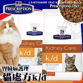 【培菓寵物48H出貨】美國Hills希爾思》貓處方k/d腎臟病護理雞肉/海魚配方4磅1.81kg/包