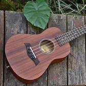 小吉他尤克里里女生入門初學者23寸成人兒童學生烏克麗麗 ukulele