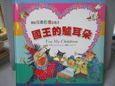 【書寶二手書T6/少年童書_YKI】國王的驢耳朵_編輯部