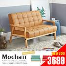 沙發 雙人沙發 3色可選 Mocha I...