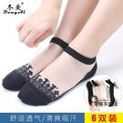 冰絲襪 襪子女短襪淺口春夏季船襪薄款蕾絲水晶棉底防勾絲玻璃短絲襪 6雙