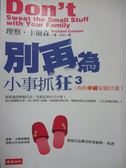 【書寶二手書T1/家庭_MDT】別為小事抓狂3-你的幸福家庭計畫_朱衣, 理察.卡爾森