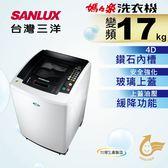 «免運費/0利率»SANLUX三洋 17公斤 變頻直立式洗衣機 SW-17DV9 【南霸天電器百貨】