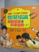 【書寶二手書T1/少年童書_LOE】發現知識:開發思維的科學遊戲(上)_李佳東