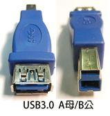 [富廉網] UB-348 USB3.0  A母/B公 轉接頭