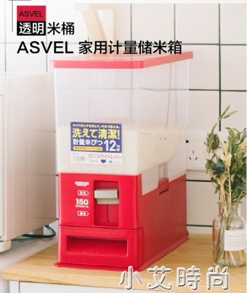 日本Asvel 密封防蟲米桶按壓出米家用計量儲米箱10斤20斤防潮米缸 NMS小艾新品
