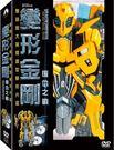 變形金剛2 復仇之戰  雙碟版大黃蜂變形盒 DVD (音樂影片購)