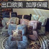 珊瑚絨毛毯被子加厚羊羔絨法蘭絨毯子單雙人午睡蓋毯秋冬季 巴黎春天