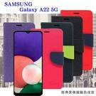 【愛瘋潮】三星 Samsung Galaxy A22 5G 經典書本雙色磁釦側翻可站立皮套 手機殼 可插卡 保護套