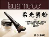 laura Mercier 柔光透明蜜粉 蘿拉蜜思 修飾乳 潤色 自然感 修膚 絲柔 粉底 清爽 眼部 飾底乳 粉底液
