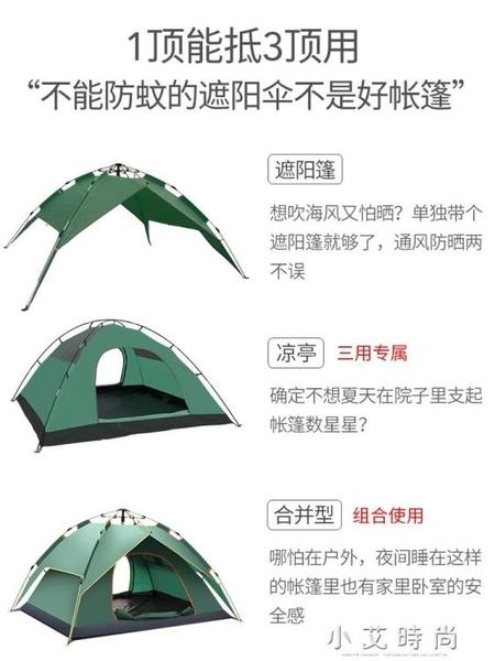 野營帳篷戶外3-4人全自動二室一廳家庭雙人2單人野營野外加厚防雨露營 小艾時尚.NMS