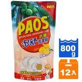 PAOS泡舒 洗潔精 補充包-檸檬 800g (12包)/箱【康鄰超市】