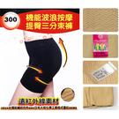 【衣襪酷】isox 機能波浪按摩提臀三分束褲╭*完美曲線╭*300D《纖體/美體/雕塑》