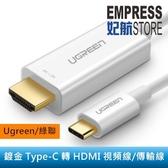【妃航】Ugreen/綠聯 MM121 1.5米/鍍金 Type-C 轉 HDMI 高畫質/4K/3D 電視/投影機