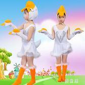 兒童白天鵝表演服 幼兒可愛小白鵝演出服裝扮演丑小鴨卡通夏 qf24036【優童屋】
