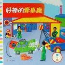 【上人】好棒的修車廠(推拉書)【推拉轉 操作最滑順的玩具書】