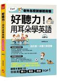 好聽力!用耳朵學英語 我的第一本聽力學習書 (附MP3)