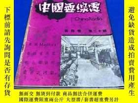 二手書博民逛書店民國25年罕見《中國無線電》第四卷 第二十期Y17560 亞美股