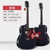 吉他 單板吉他民謠吉他41寸木吉他初學者新手入門吉它學生用男女T 4色