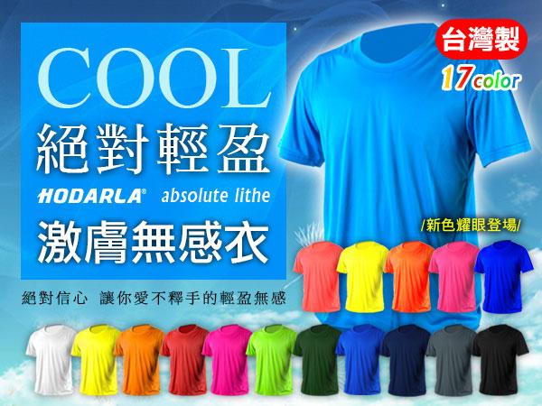 抗UV防曬男女涼感短T恤-0秒吸排輕量無著感-免運≡排汗專家≡