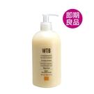 【即期良品】WTB昂賽芙 小麥滋養潤髮乳 500ml