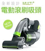 «0利率/免運費»Gtech英國Multi Plus 小綠 無線除蹣 吸塵器  ATF012【南霸天電器百貨】