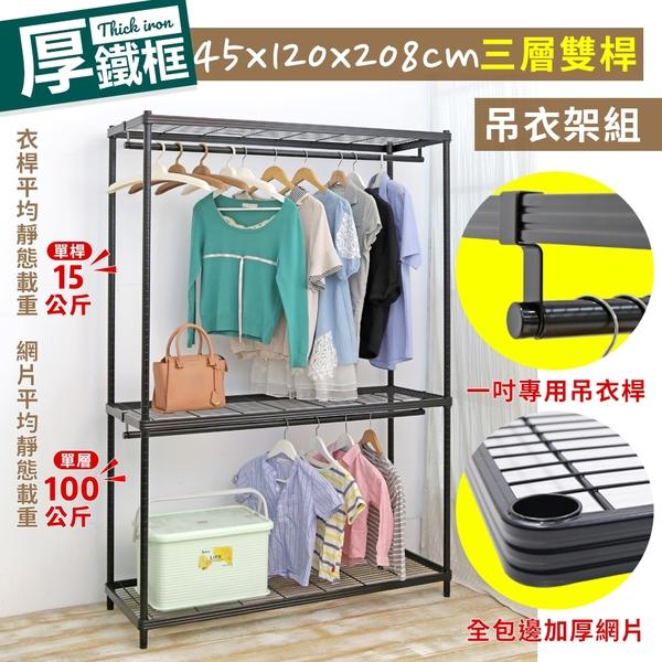 【居家cheaper】耐重厚鐵框45X120X208CM三層雙桿吊衣架組 (衣櫥組/鐵架/鐵力士架/收納架)
