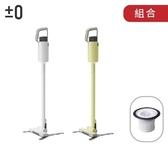【贈濾網】±0 正負零 XJC-C030 吸塵器 三代 超輕量 無線 充電 日本 保固一年