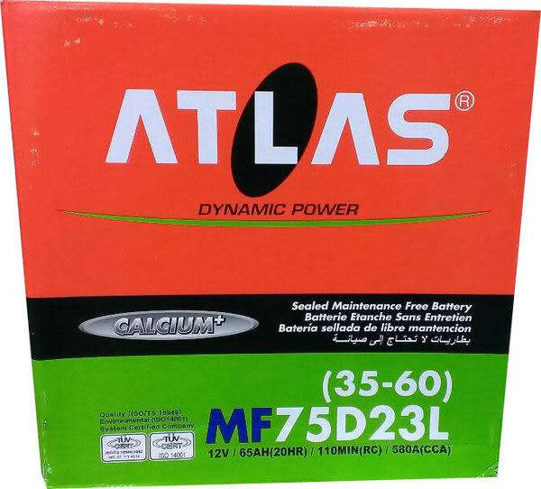 ATLAS MF75D23L (35-60)(交期3-5天以上)★全館免運費★『電力中心-Yahoo!館』