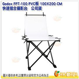 神牛 Godox FPT-100 PVC板 100x200CM 公司貨 攜帶型 快速摺合攝影台 摺疊照相台 拍攝台 攝影棚