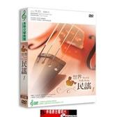 【停看聽音響唱片】【DVD】長榮交響樂團 - 世界民謠1