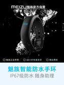 Meizu/魅族智慧手環手錶藍芽防水跑步運動計步睡眠檢測ios 全館滿千折百