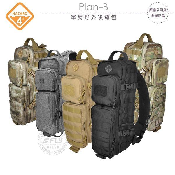 《飛翔無線3C》HAZARD 4 Plan-B 單肩野外後背包│公司貨│戰鬥生存包 斜背槍包 重工個性包