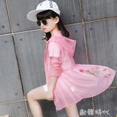 兒童防曬衣夏款中大童女童防曬服小孩薄款防紫外線中長款