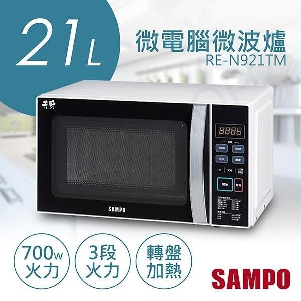 【南紡購物中心】特賣【聲寶SAMPO】21L天廚微電腦微波爐 RE-N921TM