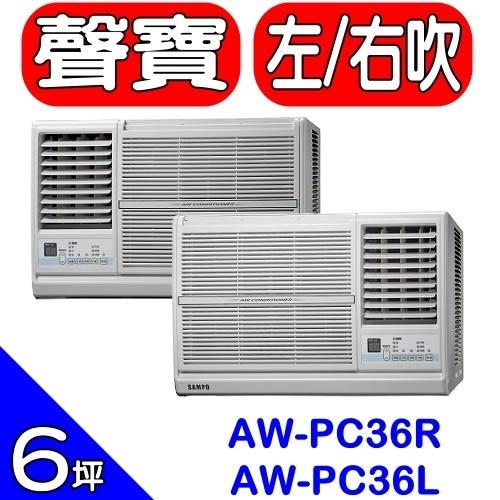 《全省含標準安裝》聲寶【AW-PC36L】窗型冷氣