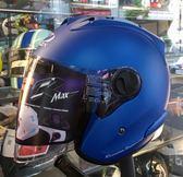 ONZA安全帽,MAX-R1,R7素/消光藍
