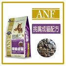 【力奇】ANF 愛恩富 特級成貓(挑嘴成貓)-1.5KG-400元 可超取 (A072B01)