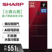 ★贈無線吸塵器【SHARP 夏普】551L除菌離子變頻觸控六門對開冰箱/星鑽紅 SJ-GX55ET-R(含基本安裝)