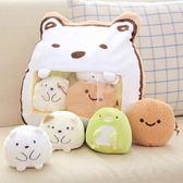 角落生物 ins日本一大袋子角落生物網紅毛絨玩具零食抱枕少女心玩偶禮物