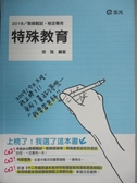 【書寶二手書T1/進修考試_YAE】108教師檢定甄試-特殊教育_徐強